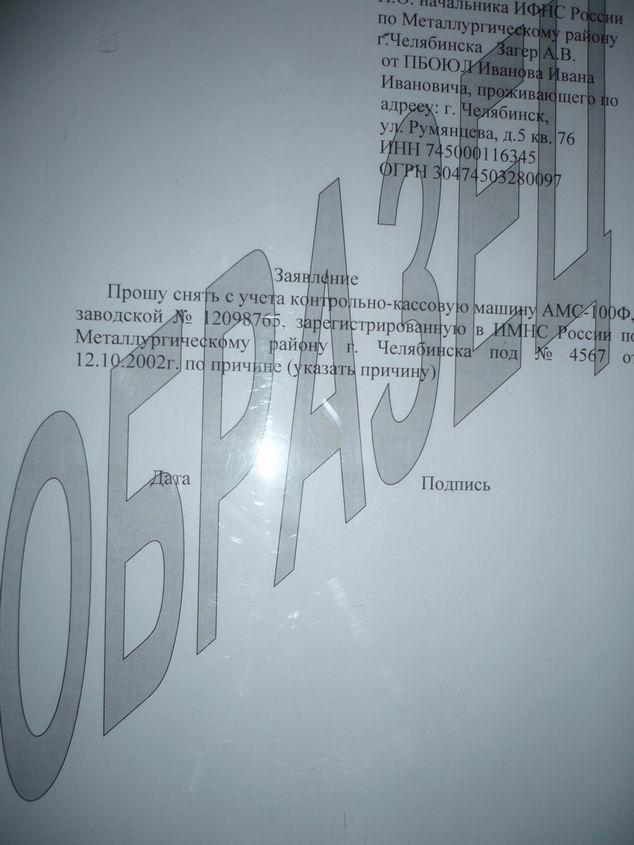 заявление на замену журнала кассира-операциониста бланк - фото 9