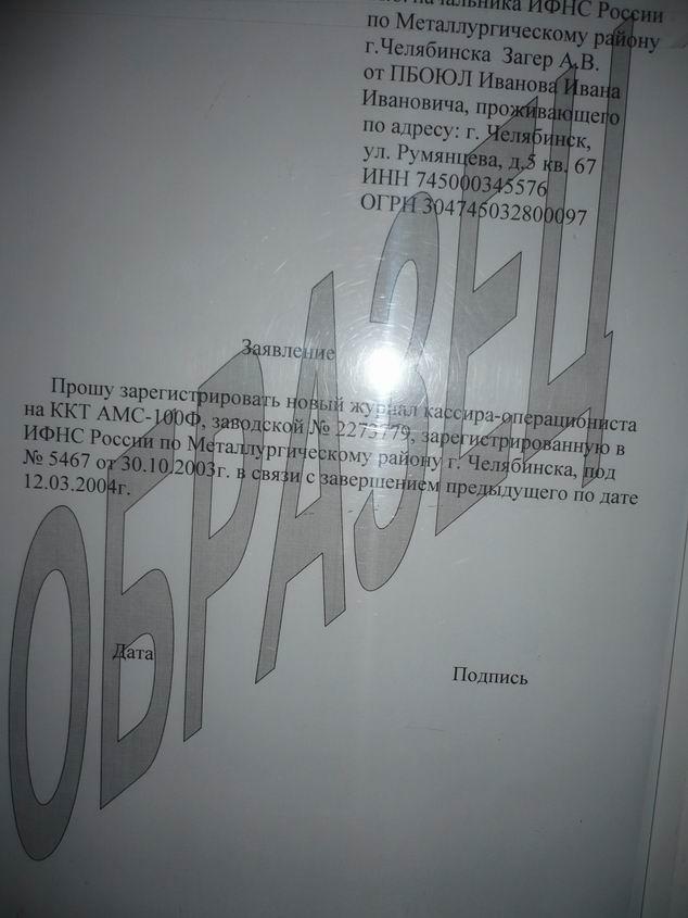 заявление на замену журнала кассира-операциониста бланк - фото 5