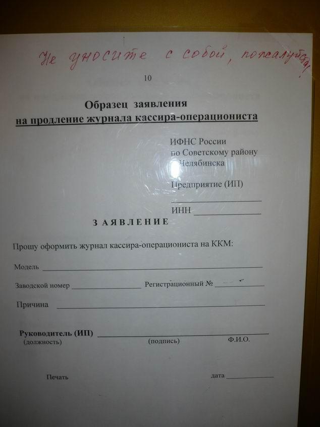 заявление на замену журнала кассира-операциониста бланк - фото 2